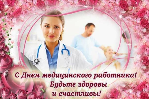 Сегодня отмечается Международный день мед. сотрудника